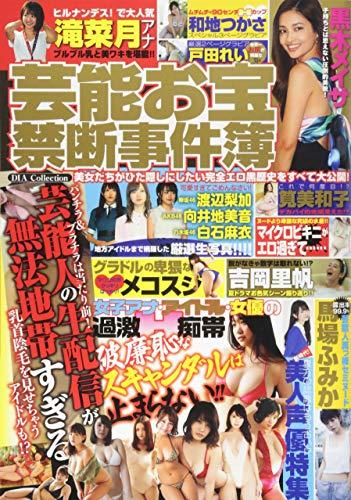 芸能お宝禁断事件簿 (DIA Collection)