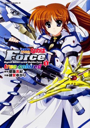 魔法戦記リリカルなのは Force true colored (1) (カドカワコミックスAエース)の詳細を見る