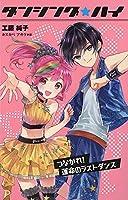 (図書館版)ダンシング☆ハイ つながれ! 運命のラストダンス (DANCING HIGH 5)