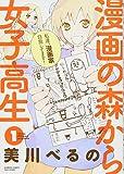 漫画の森から女子高生 / 美川べるの のシリーズ情報を見る