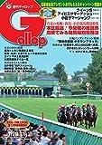 週刊Gallop(ギャロップ) 7月29日号 (2018-07-24) [雑誌]