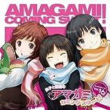 ラジオCD「良子と佳奈のアマガミ カミングスウィート!」vol.16