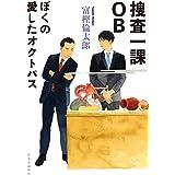 捜査一課OB-ぼくの愛したオクトパス (単行本)