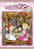 こんにちは アン~Before Green Gables 7 [DVD]