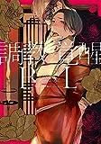 調教覚醒BL (DAISY COMICS)