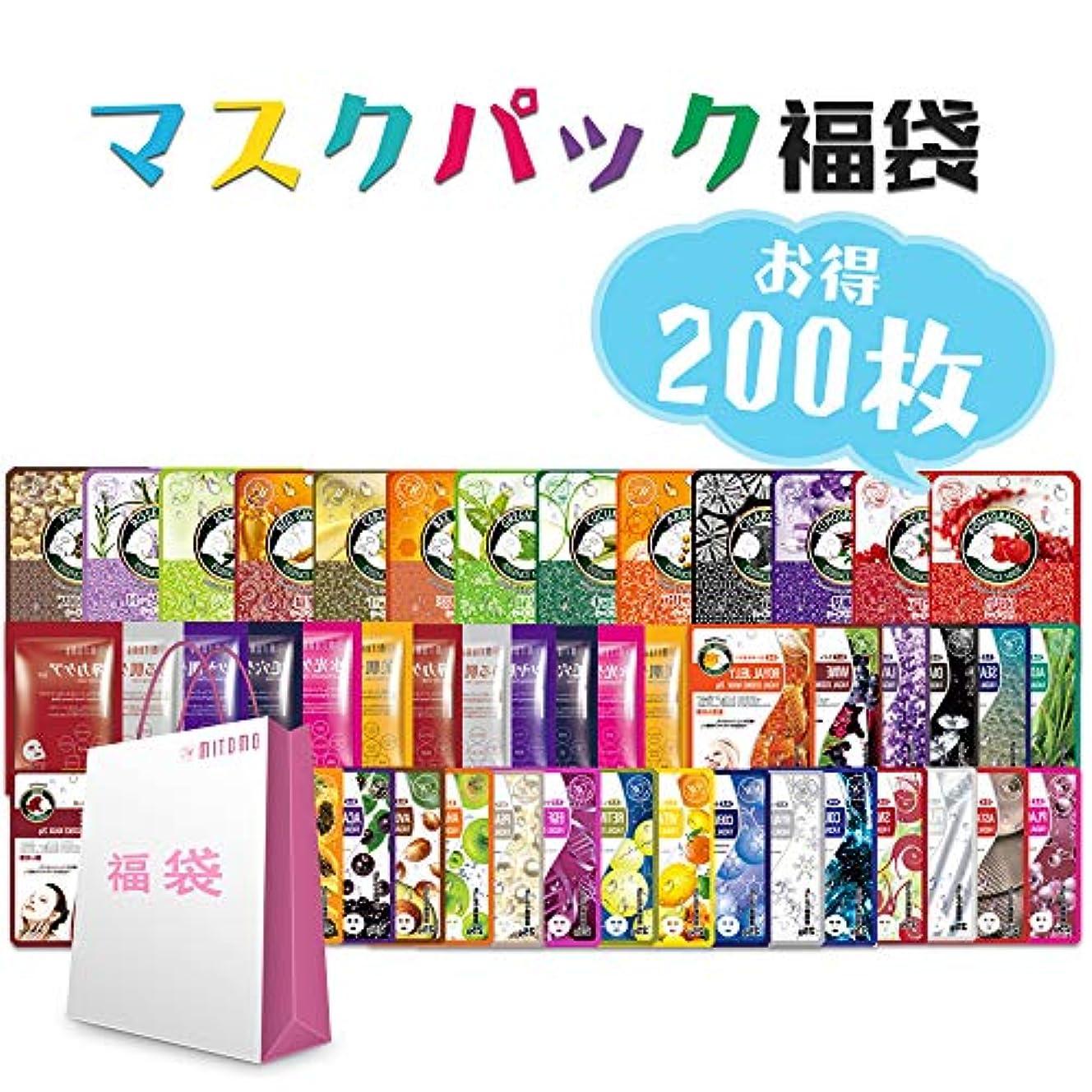寮拒否参照【LBJL000200】シートマスク/200枚/美容液/マスクパック/送料無料
