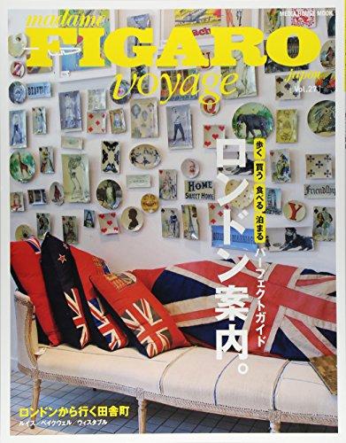 フィガロ ヴォヤージュ Vol.27 ロンドン案内。 (歩く 買う 食べる 泊まる パーフェクトガイド) (FIGARO japon voyage)