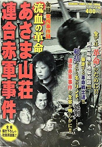 実録驚愕事件録流血の革命あさま山荘連合赤軍事件 (バンブー・コミックス)