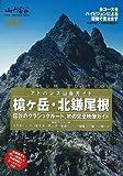 アドバンス山岳ガイド槍ヶ岳・北鎌尾根[DVD] (<DVD>)