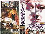 女彫刻家【日本語吹替版】 [VHS]