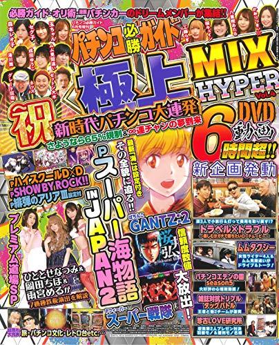 パチンコ必勝ガイド6月号増刊 パチンコ必勝ガイド極上MIX HYPER Vol.4