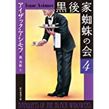 黒後家蜘蛛の会4【新版】 (創元推理文庫)