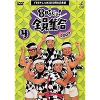 8時だヨ!全員集合 4 [2005]ザ・ドリフターズ結成50周年記念盤