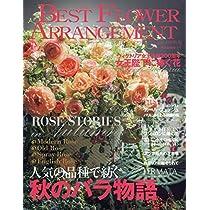 ベストフラワーアレンジメント 2019年 10 月号 [雑誌]