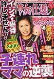 怖い女の仕返し 2011年 03月号 [雑誌]