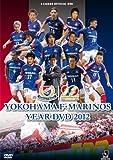 横浜F・マリノス イヤーDVD2012[DSSV-119][DVD]