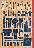 こけし時代 第13号 肘折特集号 付録別冊「木形子少女」・こけしシール