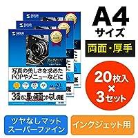 サンワサプライ 両面印刷紙 インクジェット対応 厚手 つやなしマット A4サイズ 20枚×3セット JP-ERV3NA4N-3