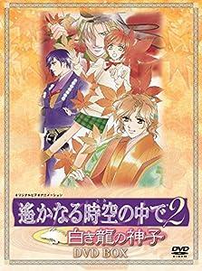 遙かなる時空の中で2 白き龍の神子 DVD-BOX(廉価版)