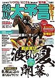笠倉出版社 (著)新品: ¥ 691ポイント:7pt (1%)