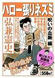 ハロー張りネズミ 呪いの血脈編 (講談社プラチナコミックス)
