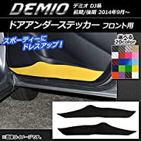 AP ドアアンダーステッカー カーボン調 フロント用 マツダ デミオ DJ系 前期/後期 ボルドー AP-CF1342-BD 入数:1セット(2枚)