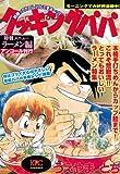 クッキングパパ ラーメン編 (モーニングコミックス)