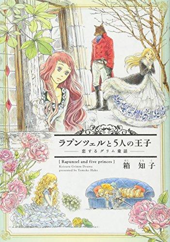 ラプンツェルと5人の王子~恋するグリム童話~ (ウィングス・コミックス)の詳細を見る