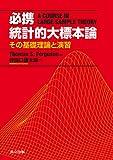 必携 統計的大標本論 ―その基礎理論と演習―