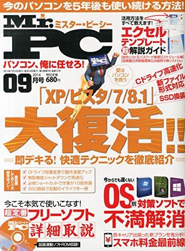 Mr.PC (ミスターピーシー) 2014年 09月号 [雑誌]の詳細を見る