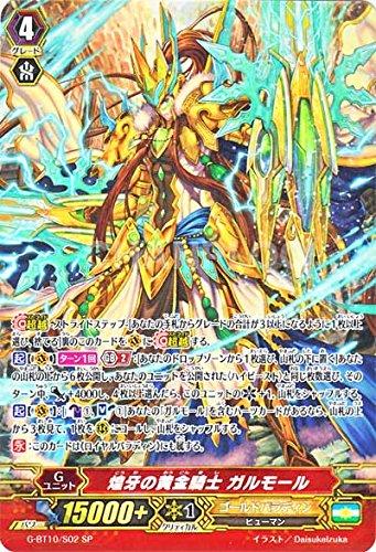 カードファイトヴァンガードG 第10弾「剣牙激闘」/G-BT10/S02 煌牙の黄金騎士 ガルモール SP