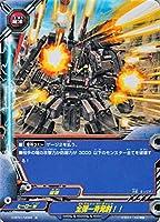 バディファイト 全弾一斉発射!!(ホロ仕様)/ギガ・フューチャー(BF-H-BT01)/シングルカード