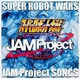ゲーム「スーパーロボット大戦」JAM Project 主題歌集
