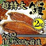 超お買い得!超特大サイズ うなぎ蒲焼2尾(1尾がなんと約320g!)