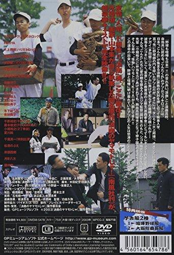 浪商のヤマモトじゃ! 喧嘩野球編 [DVD]