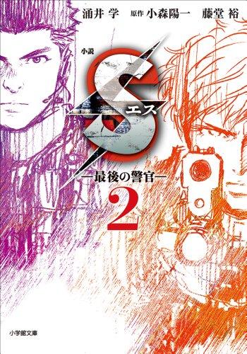 小説 S エス―最後の警官― 2