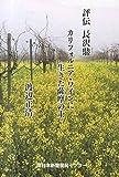 評伝長沢鼎―カリフォルニア・ワインに生きた薩摩の士