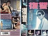 復讐 [VHS]