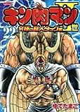 キン肉マン2世究極の超人タッグ編 22 (プレイボーイコミックス)