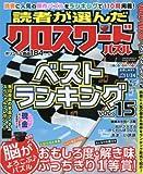 読者が選んだクロスワードパズルベストランキング VOL.15 (SAKURA・MOOK 33)