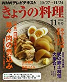 NHK きょうの料理 2014年 11月号 [雑誌]