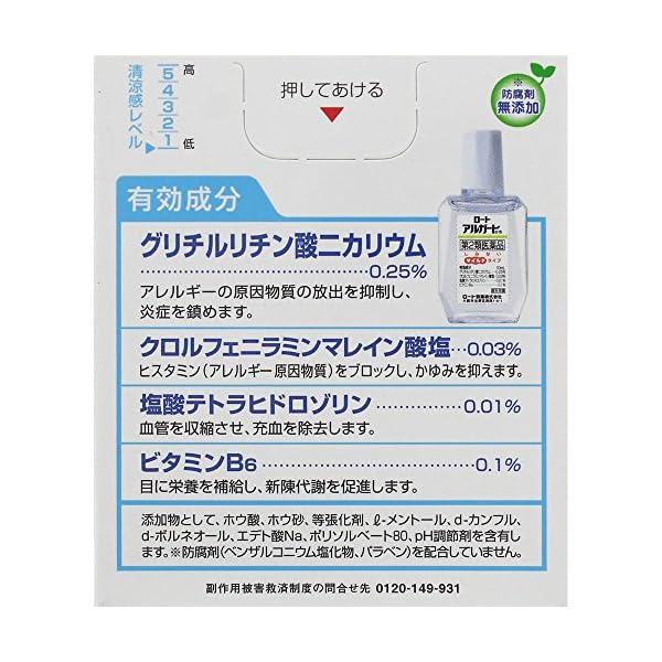 【第2類医薬品】ロートアルガードs 10mLの紹介画像2