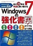 あと10年は快適に使い続けるWindows7の強化書 (三才ムックvol.889)