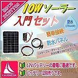 10W ソーラー発電蓄電ケーブルセット