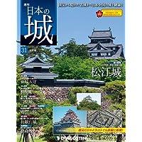 日本の城 改訂版 31号 (松江城) [分冊百科]