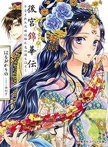後宮錦華伝 予言された花嫁は極彩色の謎をほどく 後宮シリーズ (集英社コバルト文庫)