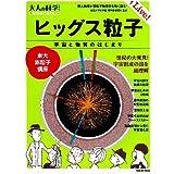 ヒッグス粒子―東大素粒子講座 (Gakken Mook 大人の科学マガジンサイエンス・ライブ)
