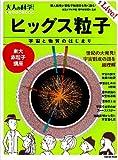 ヒッグス粒子—東大素粒子講座 (Gakken Mook 大人の科学マガジンサイエンス・ライブ)