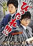 劇場版「びったれ!!!」DVD版