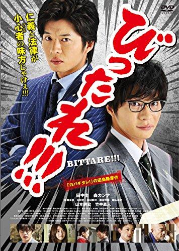 劇場版 びったれ!!! [DVD]